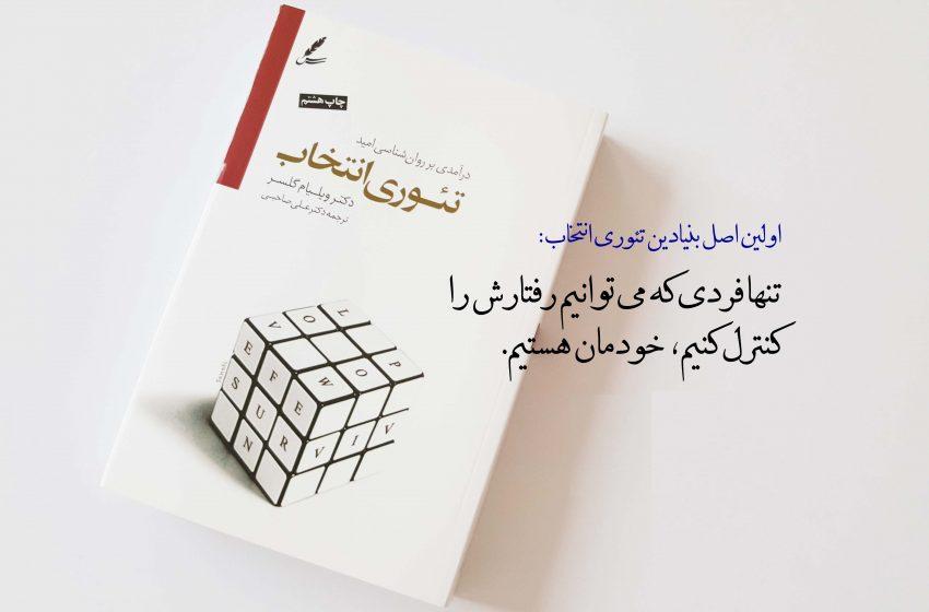 تئوری انتخاب ، کتابی که باید خواند