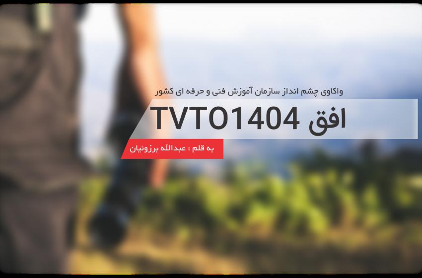 افق TVTO1404