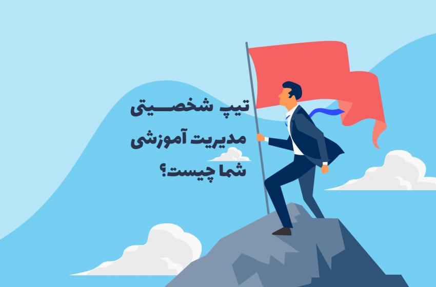 تیپ شخصیتی مدیریت آموزشی شما چیست؟